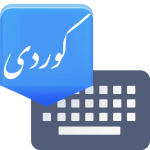 Download  Advanced Kurdish Keyboard 5.3 Apk
